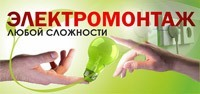 качество электромонтажных работ в Хабаровске